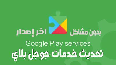 تحديث خدمات متجر جوجل بلاي Google Play ( بسهولة )