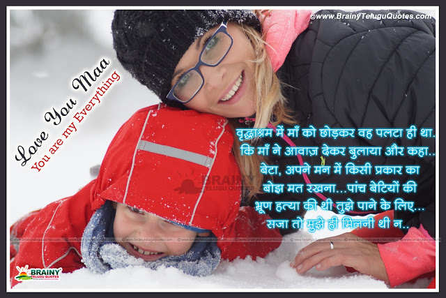 mother quotes in hindi,Mothers Day Life Quotes in Hindi, Mother Shayari in Hindi, Maa Shayari in Hindi,Hindi Maa Shayari, Mother Shayari and Thoughts,Mothers Day Motivational Quotes in Hindi,mother quotes in hindi,mom status in hindi for whatsapp,mother quotes in hindi with images,heart touching lines for mother in hindi,miss u mom status in hindi,quotes on maa in hindi,Heart touching lines quotes sms messages for mother Beautiful Mothers Day Hindi Shayari greetings,Beautiful Heart Touching Mother Quotes in Hindi Language, Heart touching Hindi Quotes
