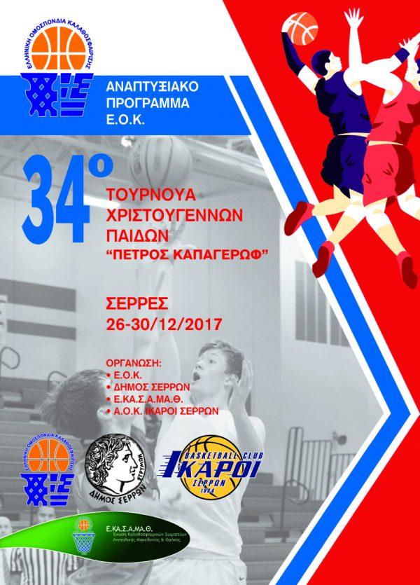 Το 34ο τουρνουά Χριστουγέννων αγοριών «Πέτρος Καπαγέρωφ» που άρχισε σήμερα στις Σέρρες