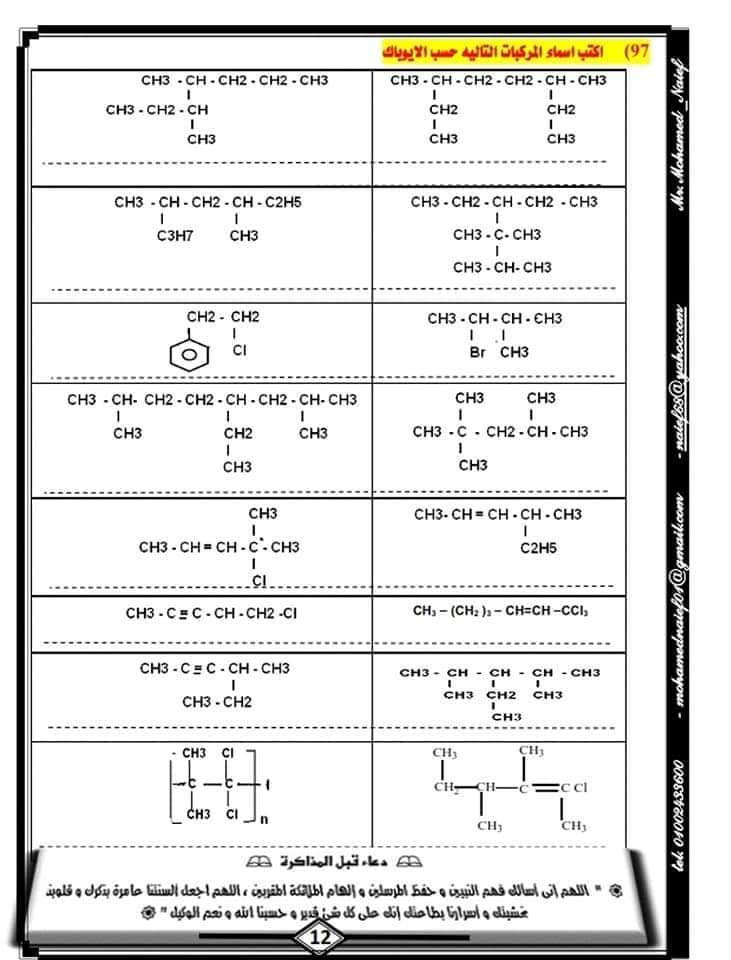 مراجعة الكيمياء العضويه للصف الثالث الثانوي 12