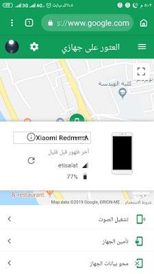 ارجاع الموبايل المسروق