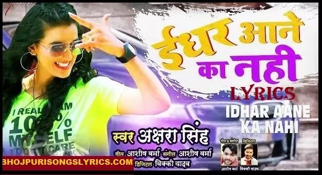 Idhar Aane Ka Nahi Lyrics in Hindi - Akshara Singh