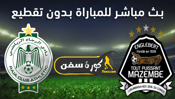 موعد مباراة مازيمبي والرجاء الرياضي بث مباشر بتاريخ 07-03-2020 دوري أبطال أفريقيا