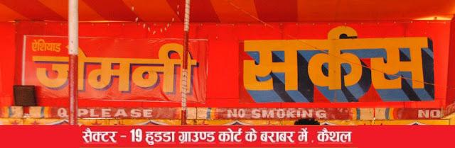 Circus in Kaithal venue