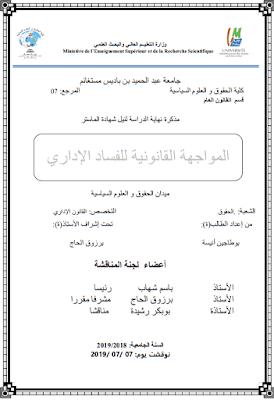 مذكرة ماستر: المواجهة القانونية للفساد الإداري PDF
