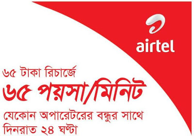 airtel-Power-Recharge-65-Any-Number-65paisa-lowest-call-rate