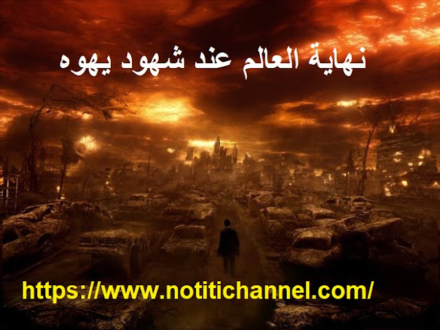 نهاية العالم في معتقد شهود يهوه