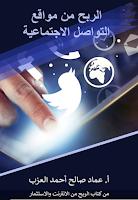 كتاب الربح من مواقع التواصل الاجتماعية
