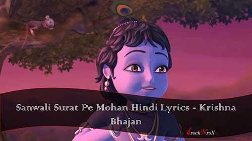 Sanwali-Surat-Pe-Mohan-Hindi-Lyrics-Krishna-Bhajan