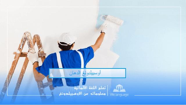اوسبيلدونغ الدهان Fachpraktiker/in für Maler und Lackierer