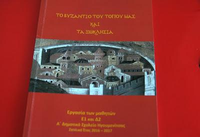 Μαθητές/τριες δημοτικού στη Θεσπρωτία έγραψαν βιβλίο για τη βυζαντινή περίοδο του τόπου