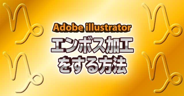 イラレでエンボス加工をする方法 illustrator CC 使い方