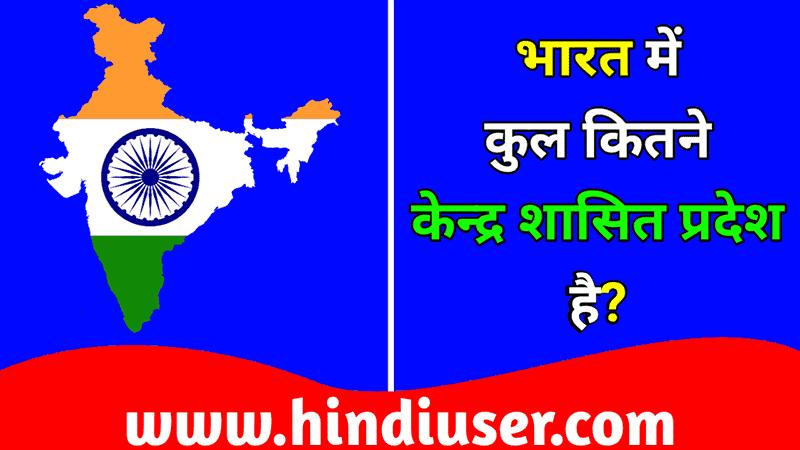 Bharat Ke Kendra Shasit Pradesh Ke Naam