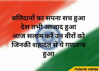 26 january shayari in hindi 2020
