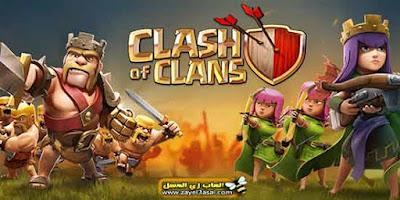 تحميل لعبة صراع العشائر كلاش أوف كلانس Clash Of Clans