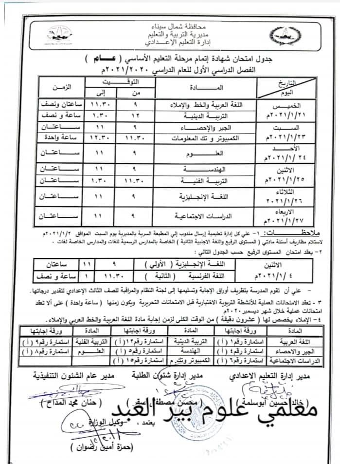 جدول إمتحانات الصف الثالث الإعدادي 2021 ترم أول محافظة شمال سيناء