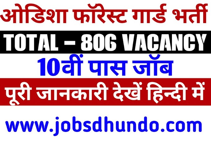 Odisha Forest Guard Recruitment 2019 | Odisha Forest Guard Jobs