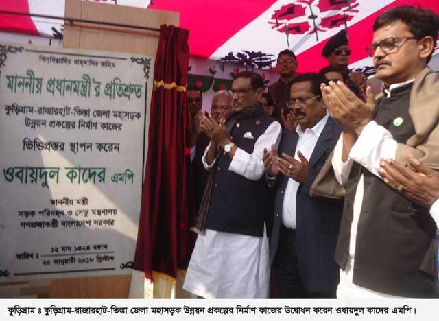 Road Transport and Bridge Minister Obaidul Quader MP Kurigram