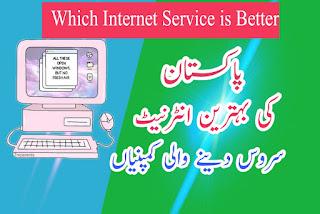 Best Internet services in Pakistan