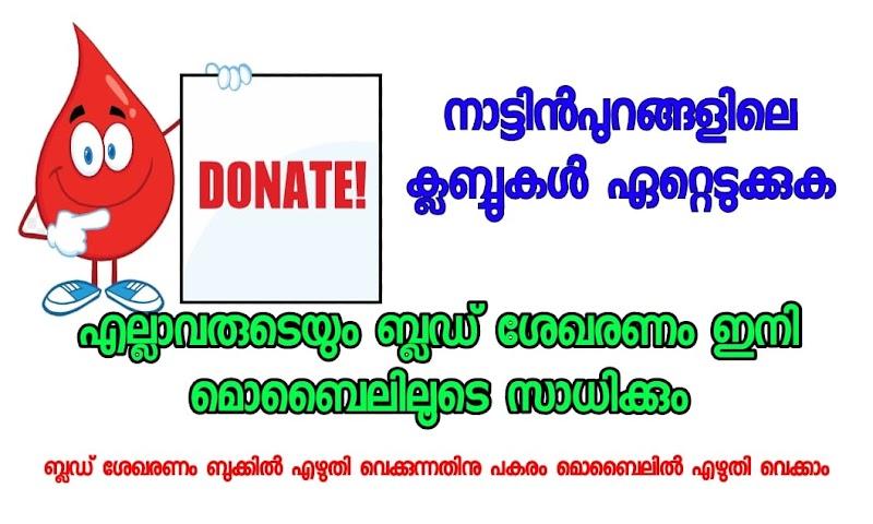 Create Blood Bank Database using Google Form