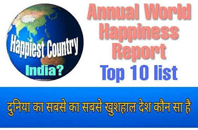 दुनिया का सबसे का सबसे खुशहाल देश कौन सा है
