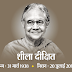 शीला दीक्षित, तीन बार के दिल्ली के मुख्यमंत्री और कांग्रेस नेता, 81 वर्ष में निधन