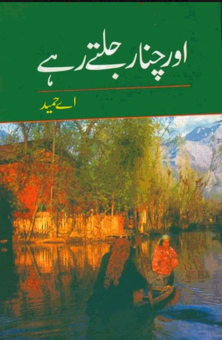 Free download Aur chanar jalty rahy novel by A.Hameed pdf, Online reading.