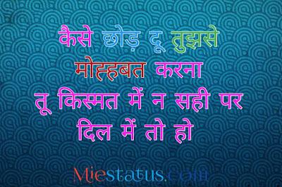 Best shayari on life in hindi