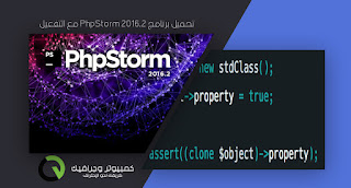 تفعيل PhpStorm 2016.2