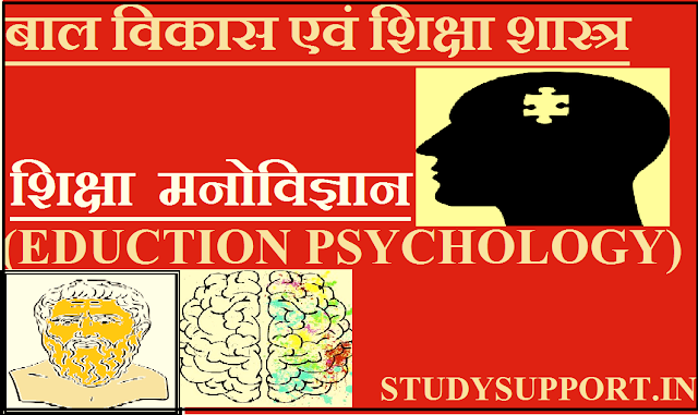 शिक्षा  मनोविज्ञान - EDUCATION PSYCHOLOGY