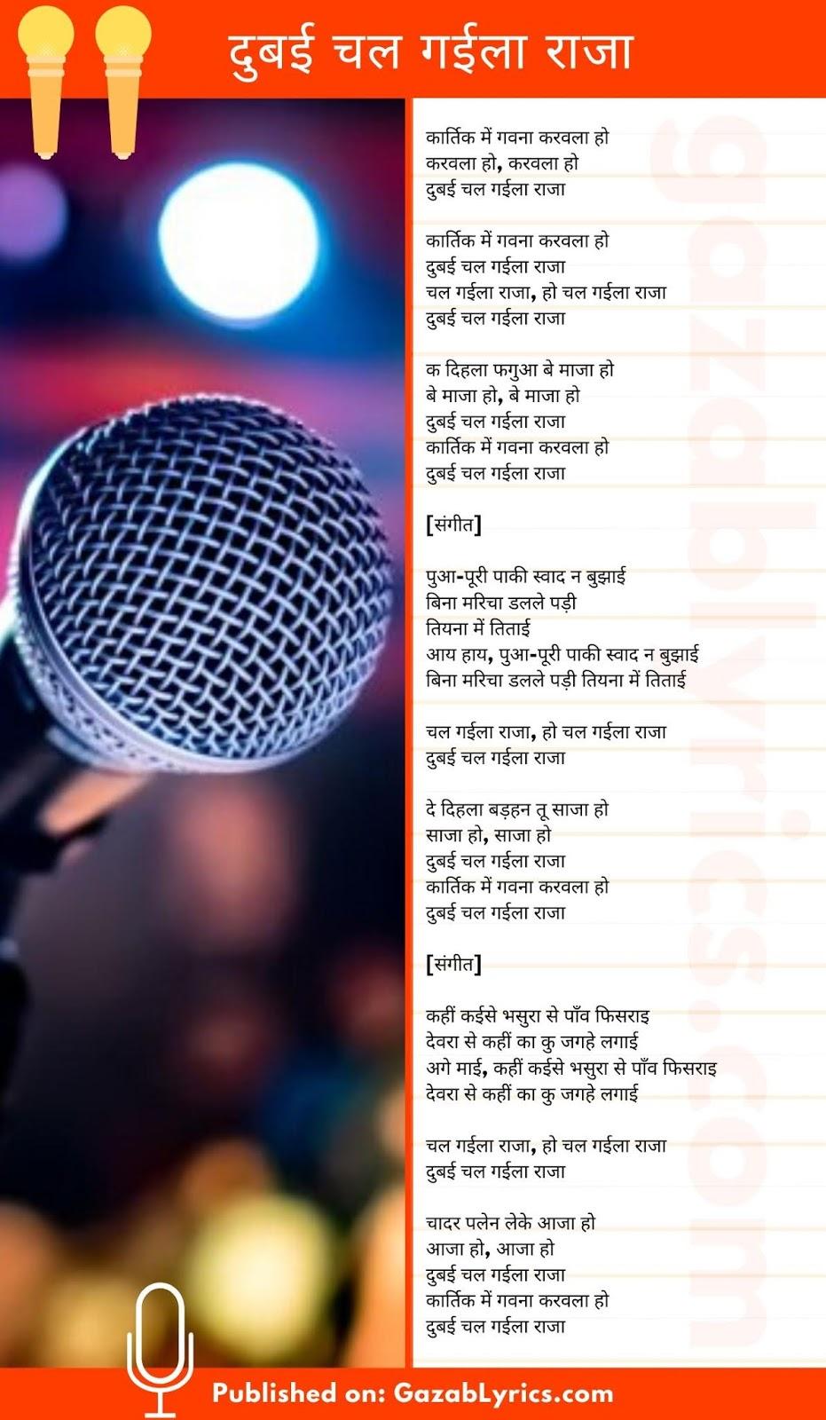 Dubai Chal Gayila Raja song lyrics image
