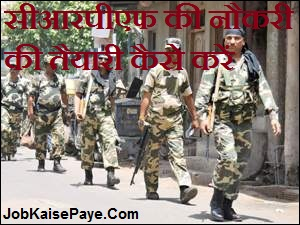 How to prepare for CRPF job