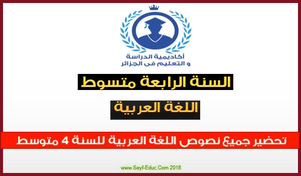 تحضير نصوص اللغة العربية للسنة الرابعة متوسط الجيل الثاني
