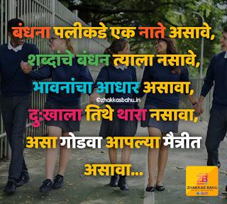 Best Friend Quotes in Marathi.