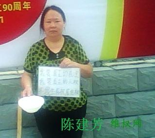 上海陈建芳案进展通报:律师合法介入遭刁难