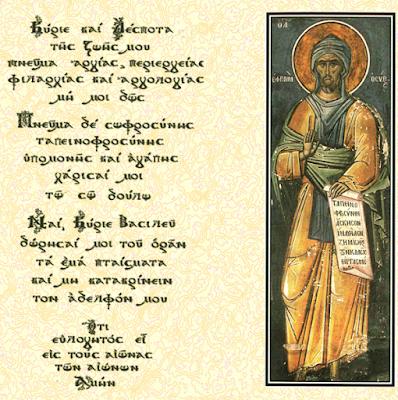 Η Κατανυκτική Ευχή του Οσίου Εφραίμ του Σύρου