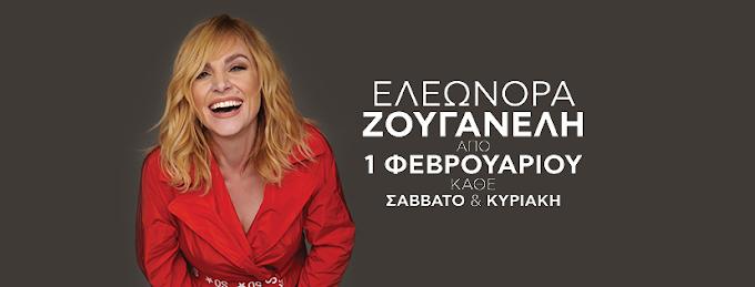 Η Ελεωνόρα Ζουγανέλη στο Anodos LIve Stage!