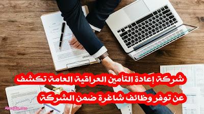 تعيينات شركة التأمين العراقية العامة