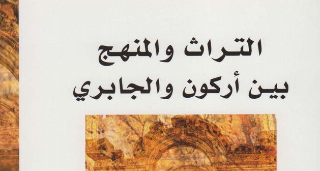 التراث و المنهج بين أركون و الجابري - د. نايلة أبي نادر | مكتبة PDF