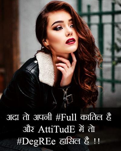 Best Cool & Stylish Attitude Status For Girls In Hindi