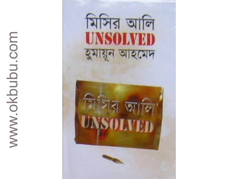 মিসির আলি Unsolved pdf download