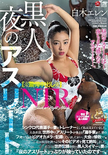 JUY-769 Sakuraba Hikari NTR Black Man
