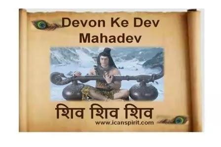 Shiv Shiv Lyrics | Devo Ke Dev Mahadev