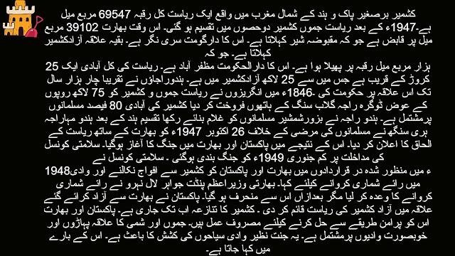 speech on kashmir day in urdu