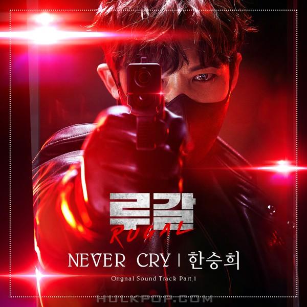 Han Seung Hee  – Rugal OST Part.1