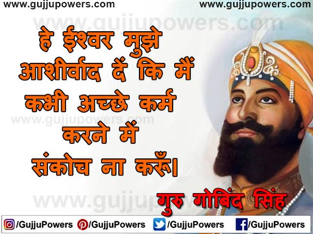 quotes of guru gobind singh ji