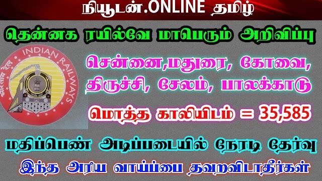 Railway Chennai 3585 Apprentice Recruitment 2019-2020