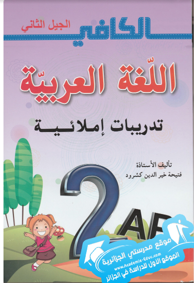 كتاب الكافي في اللغة العربية القواعد الاملائية للسنة الثانية ابتدائي الجيل الثاني