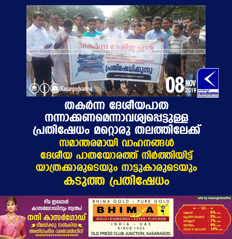 Kasaragod, Kerala, news, Top-Headlines, Protest, National highway, National highway protest conducted