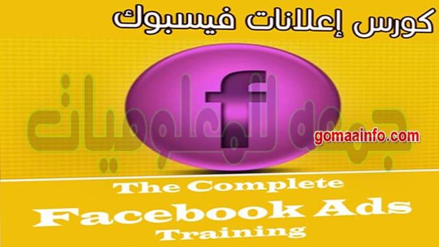 تحميل كورس إعلانات فيسبوك | The Complete Facebook Ads Training